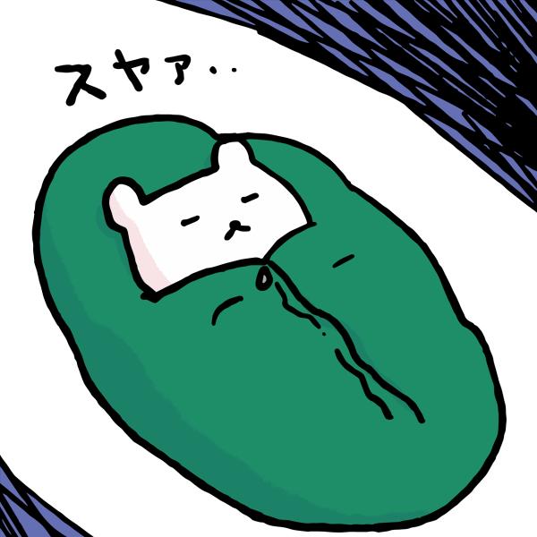 寝袋でねているくまのイラスト