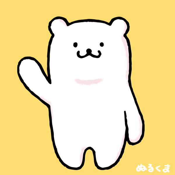 やあと手をあげて挨拶するクマのイラスト素材
