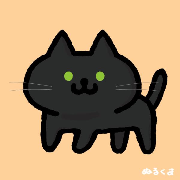 かわいい黒い猫の無料イラスト素材